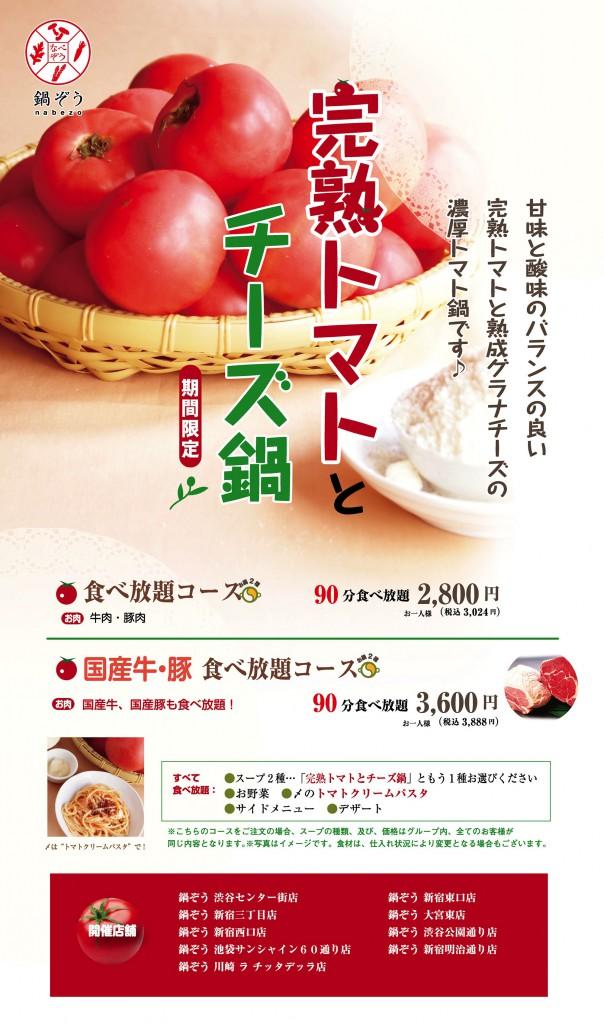shinmei_tomato2