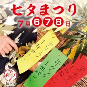 七夕イベント_180630_0001