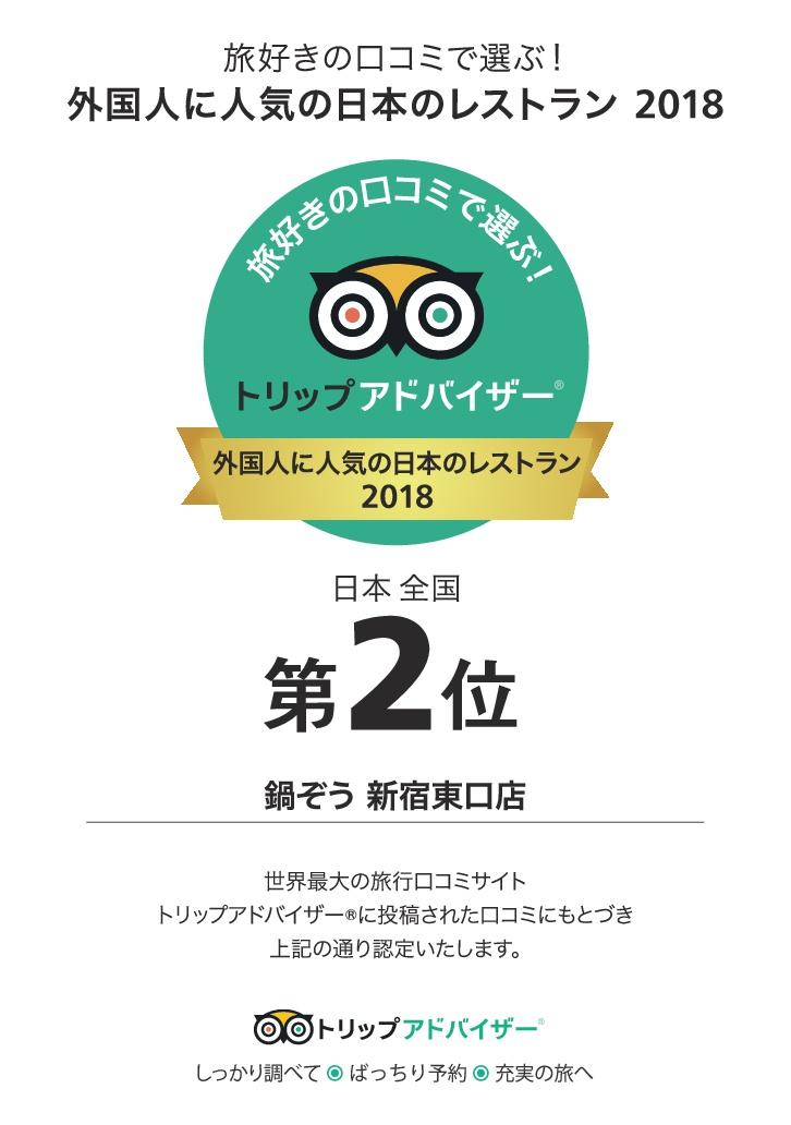 2018外国人に人気のレストラン_02_鍋ぞう 新宿東口店-001