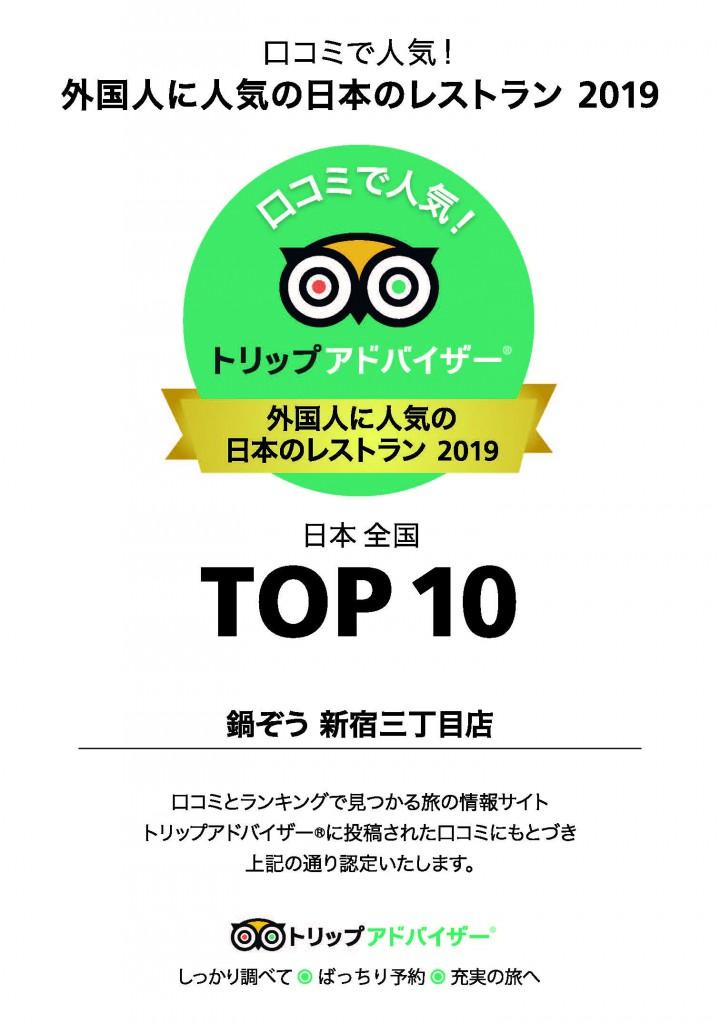 2019_外国人に人気の日本のレストラン_06_鍋ぞう 新宿三丁目店